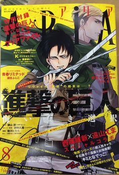 Atack on Titan ~~ Manga :: ARIA