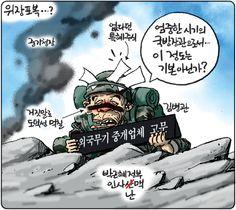 엄중한 시기, 이 정도는 돼야 장관의 완성~♪?! http://news.khan.co.kr/kh_cartoon/khan_index.html 3월 21일 경향신문 만평입니다.