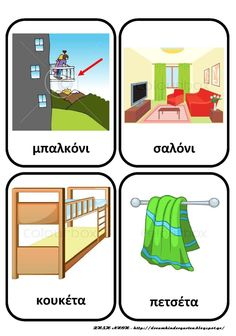 Abc Activities, Educational Activities, Greek Language, Speech And Language, Kids Education, Special Education, Learn Greek, Greek Alphabet, Emergent Readers