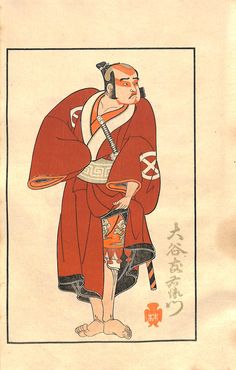 """Artist: Katsukawa Shunsho and Ippitsusai Buncho    Date: Taisho Era (ca. 1917)    Title of Book/Series/Work: Ehon Butai Ogi    Condition:Good condition with some browning / foxing consistent with age    Size: 8.25"""" x 11.75""""    Description: 100% genuine & authentic Japanese woodblock fan print by the famous artists Katsukawa Shunsho and Ippitsusai Buncho. Produced in the Taisho Era (ca. 1917) from the series Ehon Butai Ogi. Fine, sharp colors with some browning / foxing consistent with the…"""