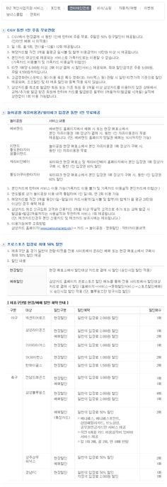 삼성카드 biz3의 엔터테인먼트 혜택!