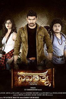 Navarathna (2020) Kannada Movie Online in HD - Einthusan Prathap Raj, Amith V Raj , Moksha Kushal Directed by Prathap Raj Music by Vengi [UA] Kannada Movies Online, Indian Movies, Ua, Music Videos, Comedy, Romance, Romance Film, Romances, Comedy Theater