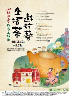 Book Design, Cover Design, Tea Illustration, Promotional Design, Japanese Poster, Poster Layout, Graphic Design Posters, Cool Posters, Illustrations And Posters