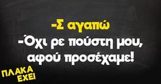 Funny Picture Quotes, Funny Quotes, Good Morning Photos, Greek Quotes, English Quotes, Illuminati, True Words, Funny Moments, Just In Case