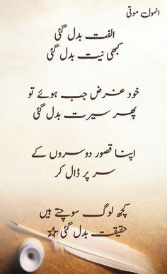 Truth Never Changes Urdu Funny Poetry, Funny Quotes In Urdu, Poetry Quotes In Urdu, Sufi Quotes, Best Urdu Poetry Images, Urdu Poetry Romantic, Love Poetry Urdu, My Poetry, Qoutes