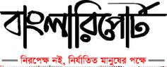 Banglareport fast and latest online news portal in Bengali language, published from Dhaka, Bangladesh. The portal is dedicated to uphold the principles of welfare, human rights, democracy, freedom of expression and participation. Visit Banglareport for up-to-date bangla news, breaking news, reviews, opinion and feature stories, international news as well as local and regional perspectives. Find also entertainment, business, science & technology, sports, movies etc.