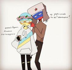 #countryhumans #Ukraine #Russia #Украина #Россия Hymen, Country Art, South Park, Cute Love, Hetalia, Ukraine, First Love, Geek Stuff, My Arts