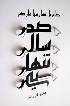 the beautiful language