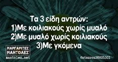 Funny Greek Quotes, Funny Picture Quotes, Funny Photos, History Jokes, Just For Laughs, True Words, Haha, Funny Stuff, Humor
