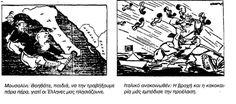 Αποτέλεσμα εικόνας για γελοιογραφιες 28 οκτωβριου 1940