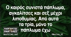 Funny Greek, Funny Quotes, Mood, Humor, Womens Fashion, Smile, Funniest Quotes, Funny Phrases, Funny Qoutes