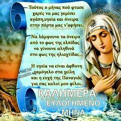 Mina, Greek Quotes, Christian Faith, Wise Words, Prayers, Wisdom, Humor, Cookies, Friends