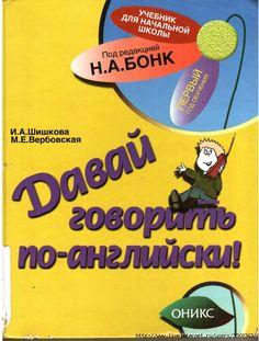Учебник по изучению английского языка 1 года обучения - 1 часть . Обсуждение на LiveInternet - Российский Сервис Онлайн-Дневников