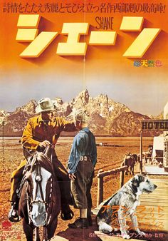 SHANE (1953) - Alan Ladd - Chinese movie poster.