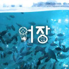 이다하 / 아이노갤러리 by 아우름 플래닛 Typo Design, Lettering Design, Sign Design, Layout Design, Branding Design, Graphic Design, Korean Design, Korean Art, Writing Styles
