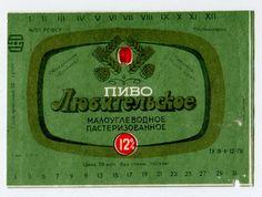 Vintage beer label. Soviet Beer label. USSR Vintage Packaging, Vintage Labels, Beer Labels, Vintage Graphic, Brewing, Russia, Typography, Logos, Inspiration