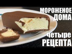 4 рецепта домашнего МОРОЖЕНОГО - YouTube Tasty, Yummy Food, Delicious Recipes, Homemade Ice Cream, Ice Cream Recipes, Baking Recipes, Cheesecake, Pudding, Meals