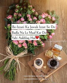 Hindi Quotes, Best Quotes, Life Quotes, Sweet Love Quotes, Love Is Sweet, Legend Quotes, All About Islam, Love In Islam, Islamic Quotes Wallpaper