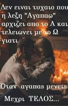 Cute Couples Goals, Couple Goals, Couple Presents, Greek Culture, Clever Quotes, Greek Quotes, Love Story, Good Morning, Me Quotes