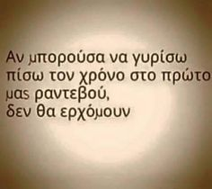 greek and greek quotes image Epic Quotes, Sassy Quotes, Best Quotes, Funny Quotes, Inspirational Quotes, Cool Words, Wise Words, Truth And Lies, Greek Quotes