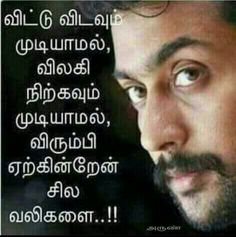 Tamil Love Quotes, Love Quotes With Images, Love Quotes For Him, Family Quotes, Girl Quotes, Me Quotes, Photo Quotes, Picture Quotes, Life Failure Quotes