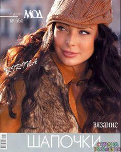 Журнал мод № 550 - Журнал мод - Журналы по рукоделию - Страна рукоделия