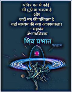 Devon Ke Dev Mahadev, Green Butterfly, Shiva Shakti, Lord Shiva, Mythology, Om, Illustration, Illustrations, Shiva