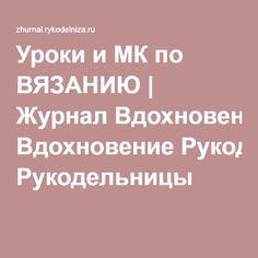 Уроки и МК по ВЯЗАНИЮ   Журнал Вдохновение Рукодельницы