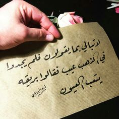 Arabic Words, Arabic Quotes, Best Quotes, Life Quotes, Sweet Words, Beautiful Words, Cool Words, Islamic, Tattoo Quotes