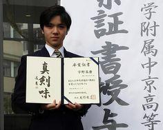 卒業式で授与された卒業証書を見せる宇野昌磨=中京大中京高 (960×772)