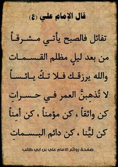 Good Life Quotes, Mood Quotes, Attitude Quotes, Islamic Inspirational Quotes, Arabic Quotes, Islamic Quotes, Imam Ali Quotes, Beautiful Arabic Words, Islam Facts