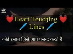 Best Heart Touching Quotes, Heart Touching Lines, Motivation Youtube, Hindi Video, Good Heart, Life Motivation, Our Life, Channel, Videos