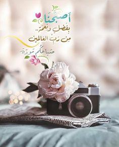 صباح Friday Pictures, Friday Pics, Morning Greeting, Beautiful Morning, Good Morning Quotes, Arabic Quotes, Allah, Place Card Holders, Number 3