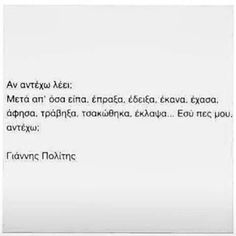 (Δεν) αντέχω.... Movie Quotes, Book Quotes, Life Quotes, Quotes Quotes, Inspiring Quotes About Life, Inspirational Quotes, Smart Quotes, Something To Remember, Greek Words