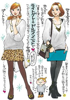 rule121205 Fashion Art, Love Fashion, Girl Fashion, Womens Fashion, Tights Outfit, My Outfit, Sketches Of People, Kawaii Stickers, My Beauty