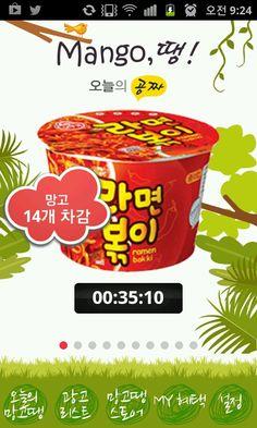 망고땡 오늘의 공짜 선물은 오뚜기 콕콕콕 라면볶이 입니다. 금요일 매콤한 라면볶이 안땡기세요? ^^