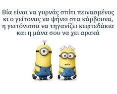 Daddy Cool!: Αστείες ατάκες από τα minions που έγιναν λατρεία! Funny Pictures Of Women, Funny Photos, Minion Jokes, Minions, Funny Greek Quotes, Funny Pictures Can't Stop Laughing, Magic Words, Stupid Funny Memes, Man Humor