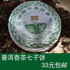 $29.99 (Buy here: https://alitems.com/g/1e8d114494ebda23ff8b16525dc3e8/?i=5&ulp=https%3A%2F%2Fwww.aliexpress.com%2Fitem%2FPu-er-tea-health-tea-357-33-PU-er-tea%2F1810014599.html ) puer, 357g puerh tea, Chinese tea,Raw Pu-erh,Shen Pu'er, Free shippingyunnan for just $29.99