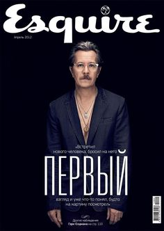 the first number of ukrainian Esquire