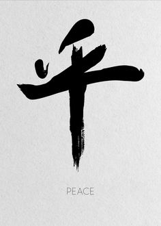 PEACE - Chinese Calligraphy Great Chinese Peace Calligraphy Wallart for your Dojo or Office. Chinese Symbol Tattoos, Japanese Tattoo Symbols, Japanese Symbol, Chinese Symbols, Japanese Words, Chinese Phrases, Calligraphy Tattoo, Calligraphy Writing, Caligraphy