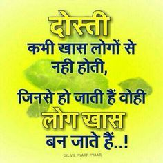 Friendship Quotes and Selection of Right Friends – Viral Gossip Friendship Quotes In Hindi, Hindi Quotes On Life, Real Life Quotes, Dosti Quotes In Hindi, Good Morning Hindi Messages, Morning Greetings Quotes, Humanity Quotes, Cute Romantic Quotes, Forever Quotes