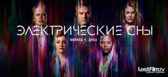 Электрические сны Филипа К. Дика 1 сезон смотреть онлайн в HD качестве. LostFilm