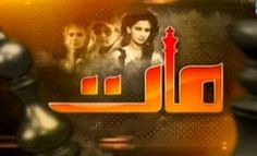 Maat -24th july 2014
