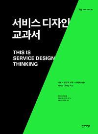 [알라딘]서비스 디자인 교과서 - 기초, 방법과 도구, 사례로 보는 서비스 디자인