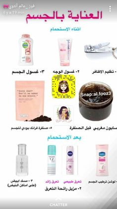 Beauty Tips For Glowing Skin, Beauty Skin, Face Skin Care, Diy Skin Care, Haut Routine, Beauty Care Routine, Healthy Skin Care, Skin Treatments, Life Hacks