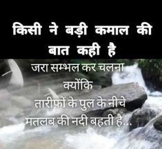 Hindi Quotes Images, Life Quotes Pictures, Inspirational Quotes Pictures, Life Quotes To Live By, Motivational Quotes For Life, Strong Mind Quotes, Good Thoughts Quotes, Attitude Quotes, Hindi Good Morning Quotes