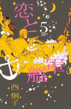恋と軍艦(5) (講談社コミックスなかよし) 西 炯子, http://www.amazon.co.jp/dp/4063644057/ref=cm_sw_r_pi_dp_g8-Dtb1JWTAHP