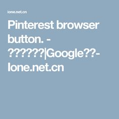 Pinterest browser button. - 谷歌搜索引擎 Google搜索- Ione.net.cn