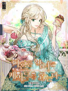#21 仕事絵이혼한 악녀는 케이크를 굽는다 -1부- Anime Art Girl, Manga Art, Manga Anime, Manga Covers, Comic Covers, 8bit Art, Writing Fantasy, Anime Dress, Anime Couples Manga