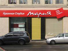 Кухонная студия «Мария» Самара ул. Галактионовская, д. 68